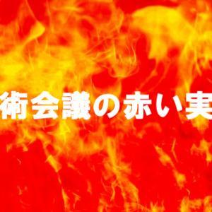 赤く燃える学術会議