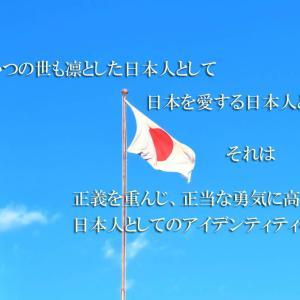悲しき日本の象徴