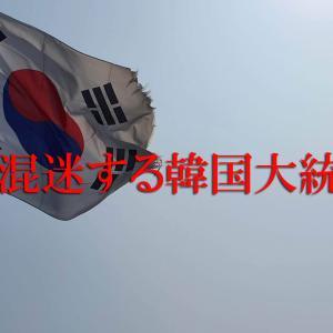 韓国大統領選の行方