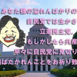 野田聖子氏に離党勧告す