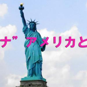 コロナ「アメリカと日本」