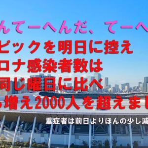 心なき東京五輪