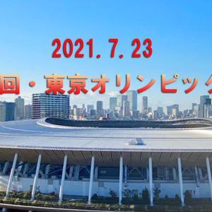 第32回・東京オリンピック開幕会