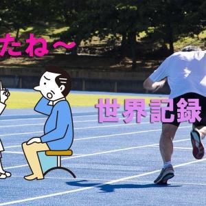 100m.16.86秒の世界記録