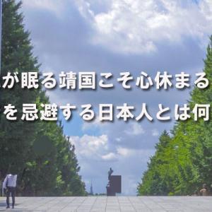 愛国心なき日本の弱点