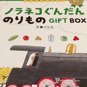 ノラネコぐんだん のりものGIFT BOX 2さつセット