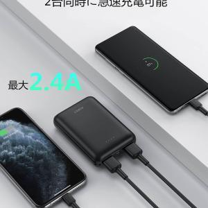 【AUKEY】10000mAh大容量で超コンパクトモバイルバッテリーPB-N66が新発売!