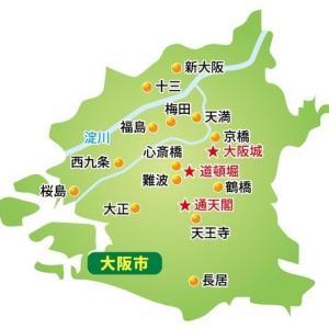 大阪市内から単身での引越し見積もりをするには?
