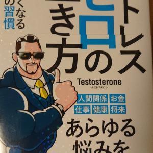 【おすすめ本】Testosteroneさんの「ストレスゼロの生き方」を読んで。