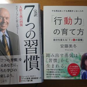 【おすすめ本】安藤美冬さんの『やる気はあっても長続きしない人の「行動力」の育て方』を読んで