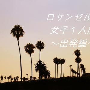【女子1人旅】ロサンゼルス旅行~旅の始まり編~