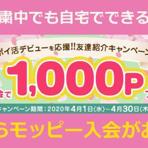 新型コロナ外出自粛の今こそポイ活を モッピー入会で1,000円分のポイント