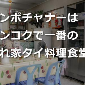 ハンポチャナーはバンコクで一番の隠れ家タイ料理食堂?