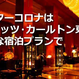 アフターコロナはザ リッツ カールトン東京のお得な宿泊プランで