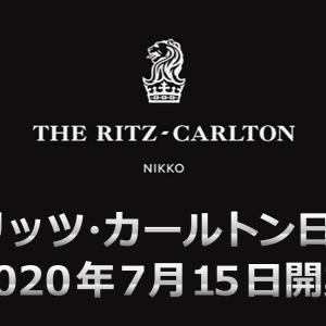 ザ リッツ カールトン 日光は2020年7月15日開業