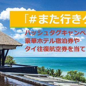 「#また行きタイ」キャンペーンで豪華ホテル宿泊券やタイ往復航空券