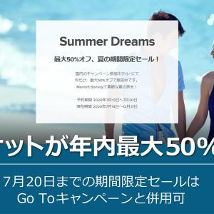 マリオットが年内最大50%オフ!7月20日までの期間限定セールはGo Toキャンペーンと併用可