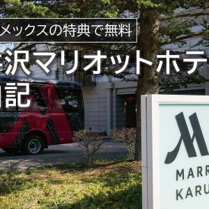 SPGアメックスの特典で無料 – 軽井沢マリオットホテル宿泊記