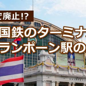 11月で廃止!? タイ国鉄のターミナル・フアランポーン駅の風景