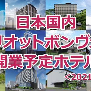 日本国内マリオットボンヴォイ開業予定ホテル一覧<2021年~>