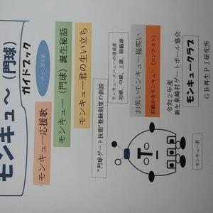 「モンキュ―門球」ガイドブックの発行