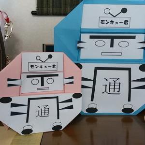 モンキュー折り紙ダルマ誕生!