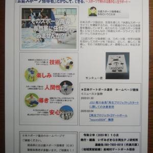 モンキュー通信3号