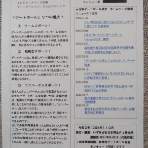 モンキュー通信2号