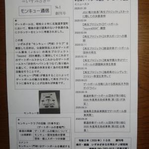 モンキュ―通信(創刊号)2020年10月