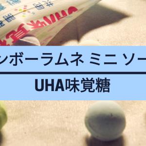 【レインボーラムネ ミニ ソーダ味 / UHA味覚糖】カリほろ食感!幻のラムネがコンビニに!?
