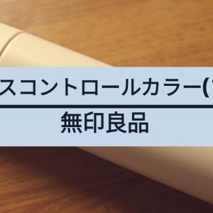 【UVベースコントロールカラー (ブルー) / 無印良品】色白肌は化粧下地で作れる!?