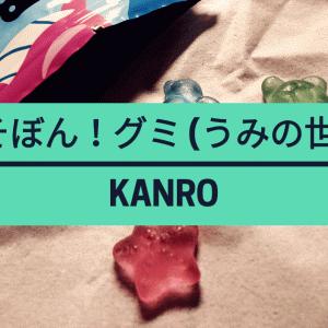 【あそぼん!グミ (うみの世界) / Kanro】かわいい!おいしい!お菓子なおもちゃ!
