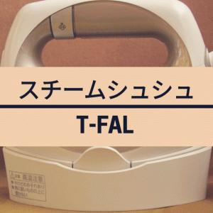 【スチームシュシュ / T-fal】あっという間の立ち上がり!1台2役のスチーマー
