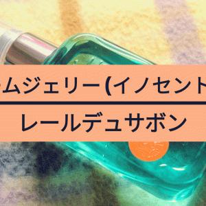 【パフュームジェリー(イノセントタイム) / レールデュサボン】ほんのり香るフォトジェニックなジェル香水!