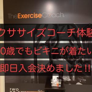 エクササイズコーチ無料体験【50歳でもビキニが着たい!】即日入会決めました‼︎