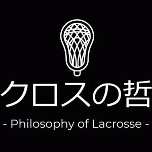 オンラインサロン『ラクロスの哲学』を開設しました!