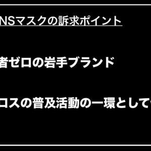 【岩手大学ラクロス部活動報告①】ラクロスマスクを作っています!
