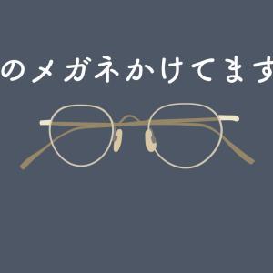 【オシャレまるメガネといえば】このメガネ好きすぎてイラスト作ってみた。