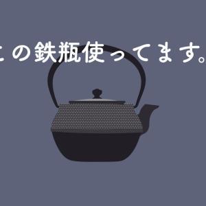 【好きすぎてイラスト作ってみた】鉄分が取れて水もまろやか美味しくなります。