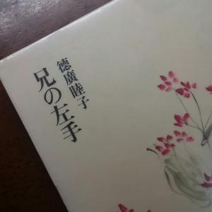 4102首目 『兄の左手』(徳弘睦子)を読む