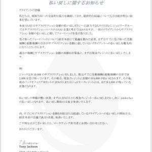 ジェンコ(JENCO)の投資をやってみた実践記!№17