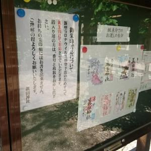 上田城跡公園真田神社 春限定御朱印第2弾