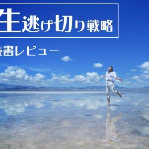 【読書レビュー】人生逃げ切り戦略【やまもとりゅうけん】
