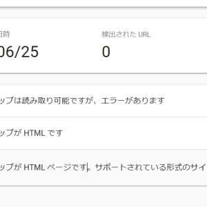 【エラー】サーチコンソール『サイトマップが HTML ページです』の修正備忘録【WordPress】