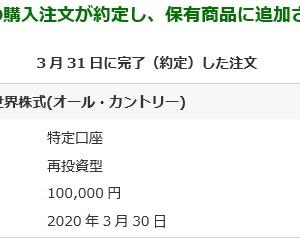 「eMAXIS Slim 全世界株式(オール・カントリー)」10万円追加投資