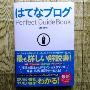 「はてなブログ Perject Guide Book」購入