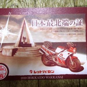 「北海道ツーリング2020」断念