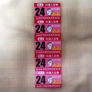 東京都内共通入浴券回数券購入