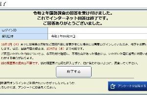 「令和2年国勢調査」インターネット回答