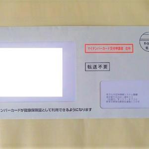 「マイナンバーカード」申請